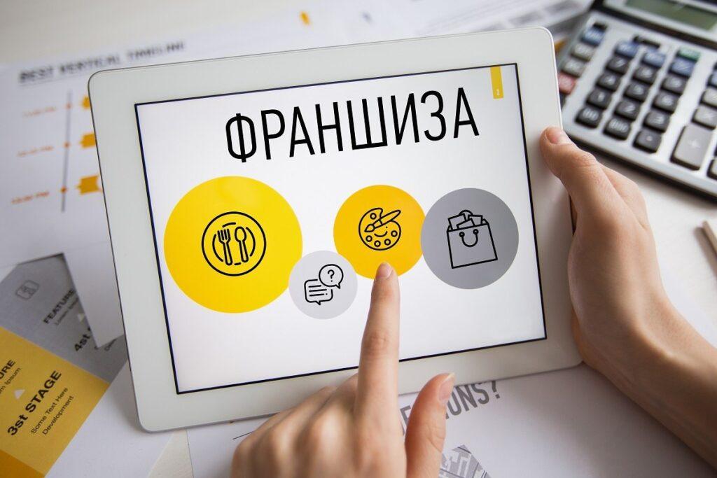Регистрация торгового знака как основа успешного франчайзинга